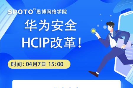 华为安全HCIP改革!