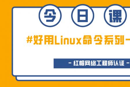 好用Linux命令系列一之date