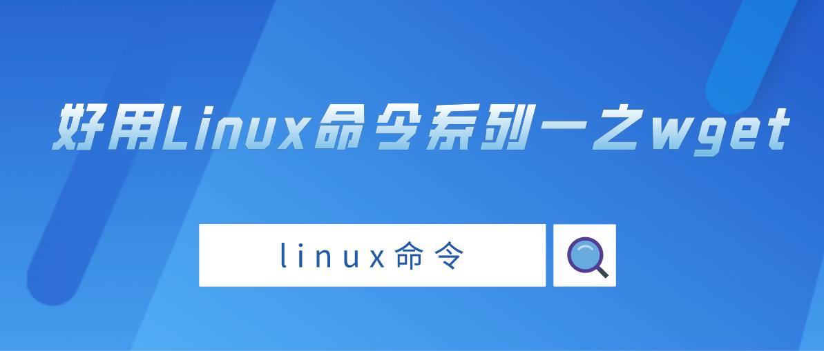 Linux命令wget