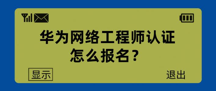 华为网络工程师认证怎么报名?