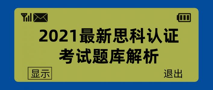 2021最新思科认证考试题库解析