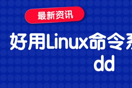 好用Linux命令系列一之dd