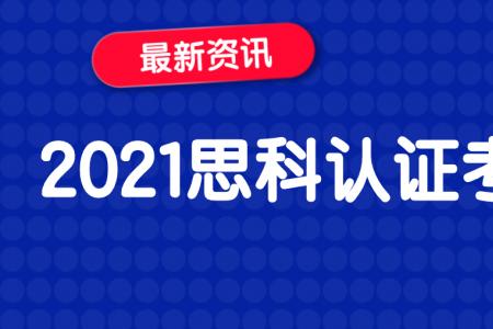 2021思科认证考试时间