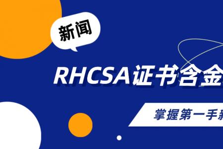 RHCSA证书含金量如何?