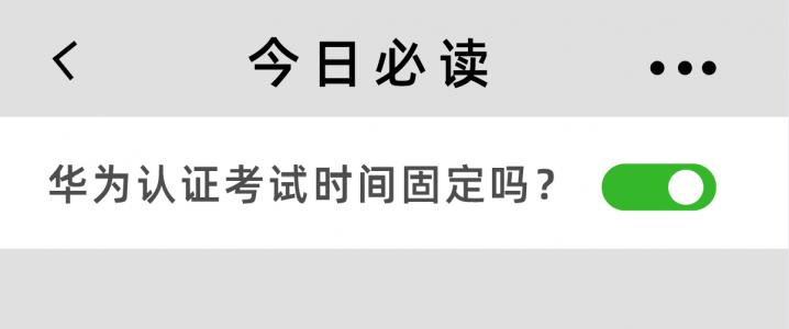 华为认证考试时间固定吗?