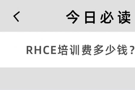 RHCE培训费多少钱?