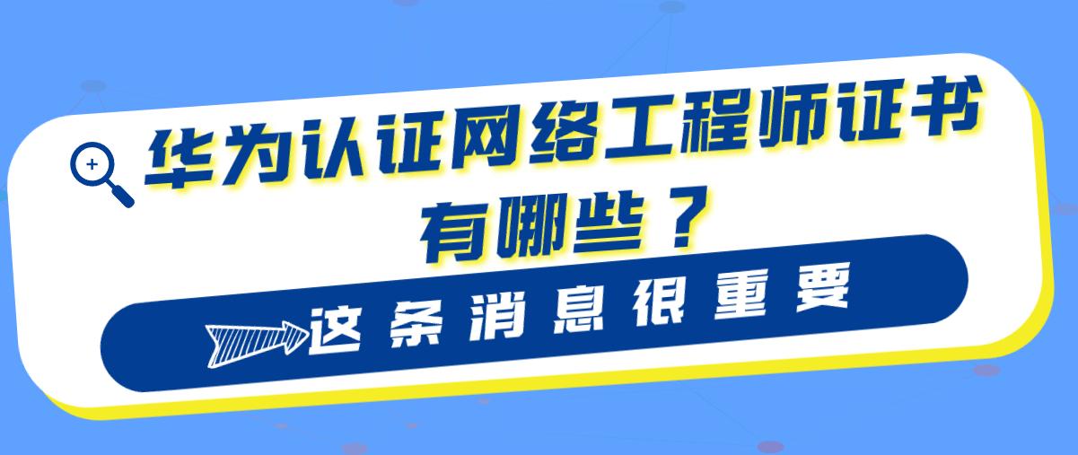 华为认证网络工程师证书