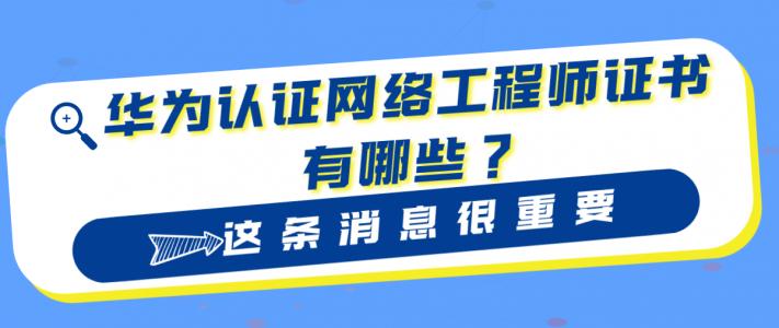 华为认证网络工程师证书有哪些?