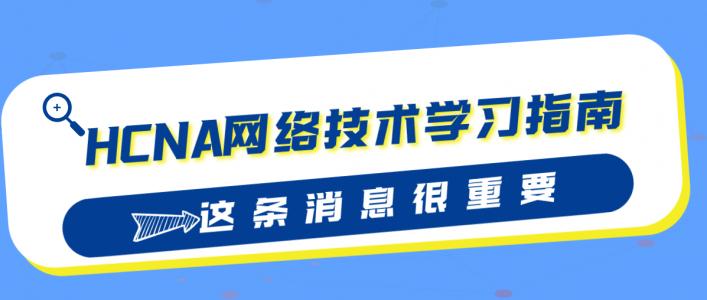 HCNA网络技术学习指南介绍