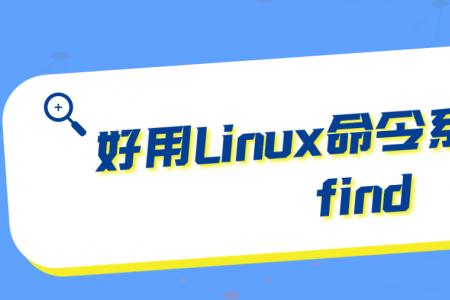 好用Linux命令系列二之find