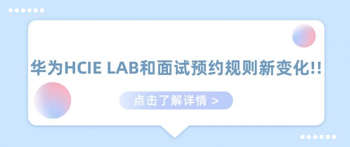 华为HCIE LAB和面试预约规则新变化!!