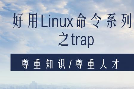 好用Linux命令系列二之trap