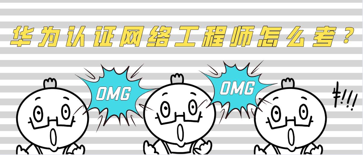 华为认证网络工程师怎么考