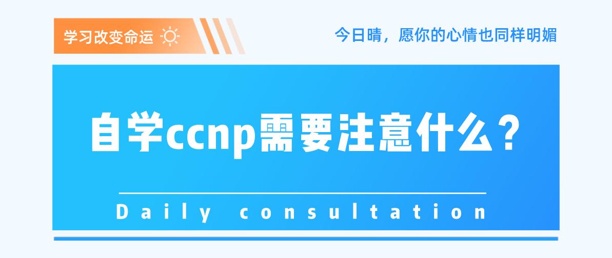 自学ccnp需要注意什么