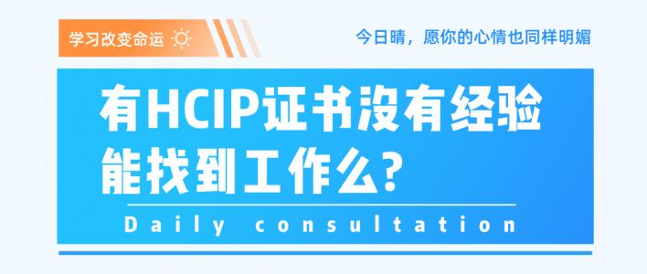 有HCIP证书没有经验能找到工作么?