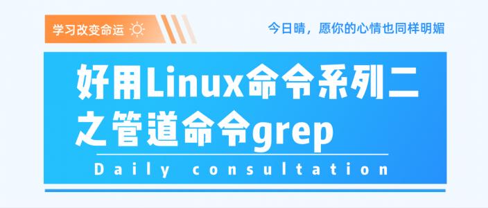好用Linux命令系列二之管道命令grep
