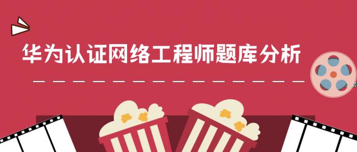 华为认证网络工程师题库分析