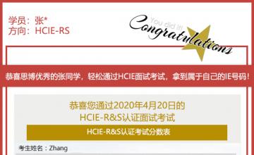 目标提升自我,开创未来~济南张同学HCIE之旅