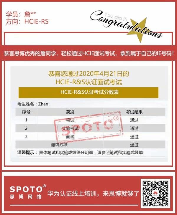 思博HCIE112班詹同学证书