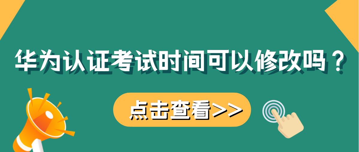 华为认证考试时间可以修改吗