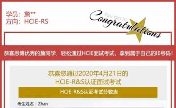 破三关~思博HCIE112班詹同学学习步骤三部曲分享!!