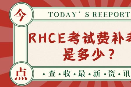 RHCE考试费补考费是多少?