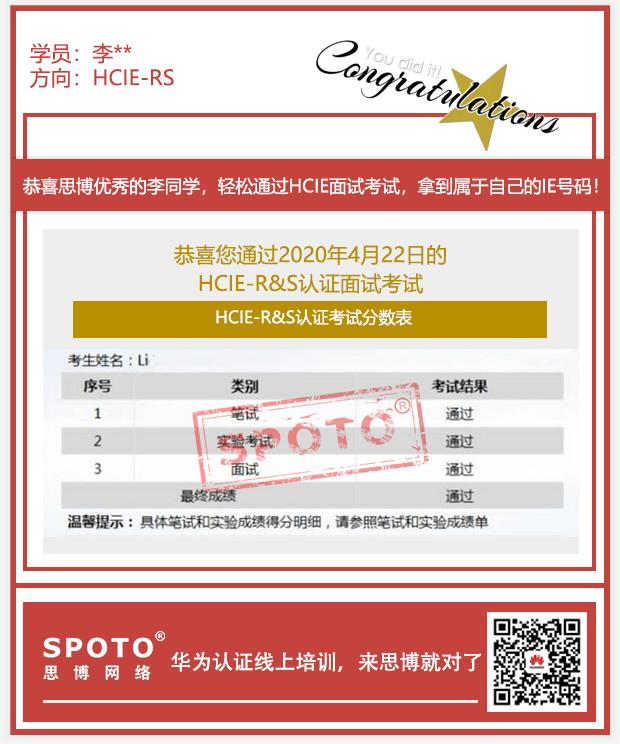 西昌李运涛同学-HCIE证书