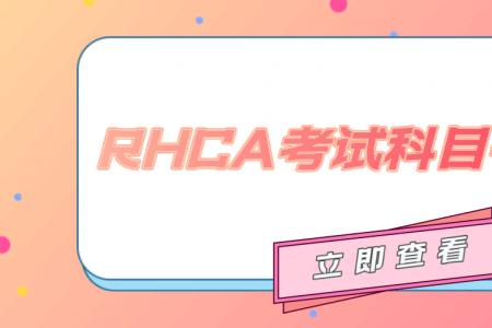 RHCA考试科目有哪些?