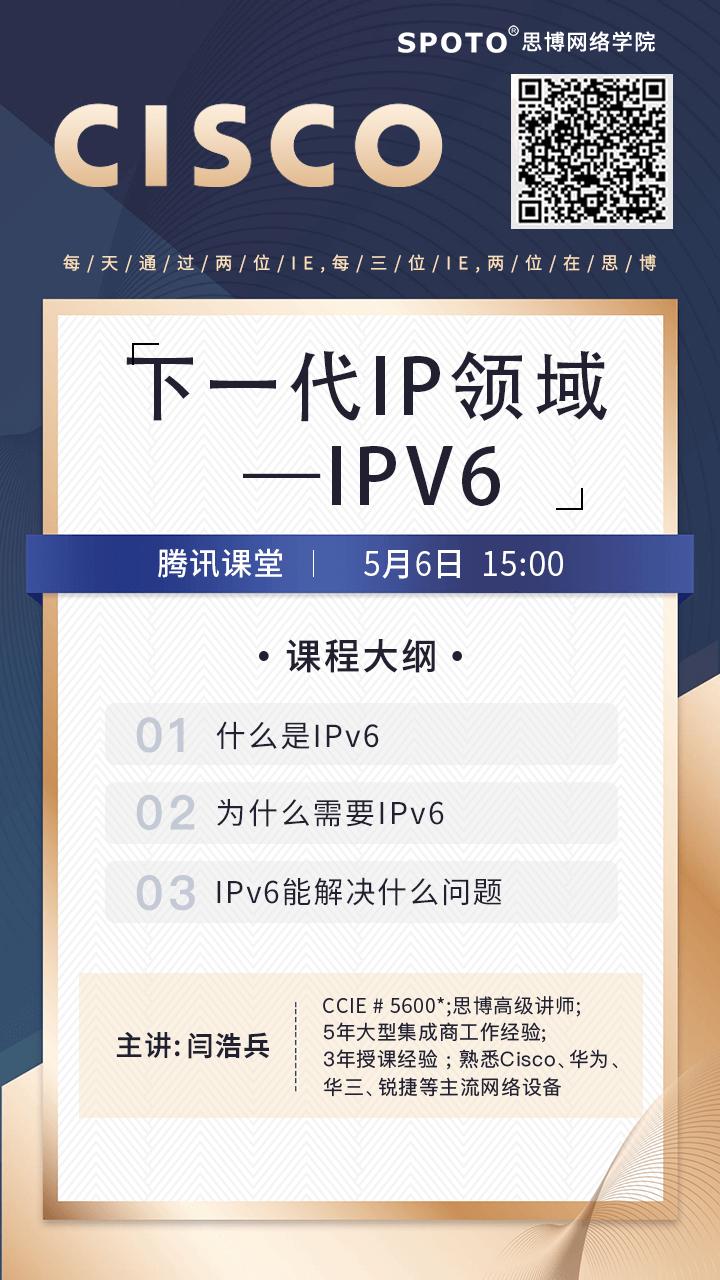 下一代IP领域基础--IPv6