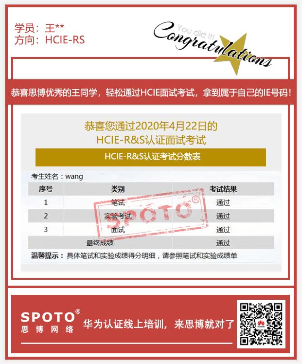 王增建-深圳-HCIE证书