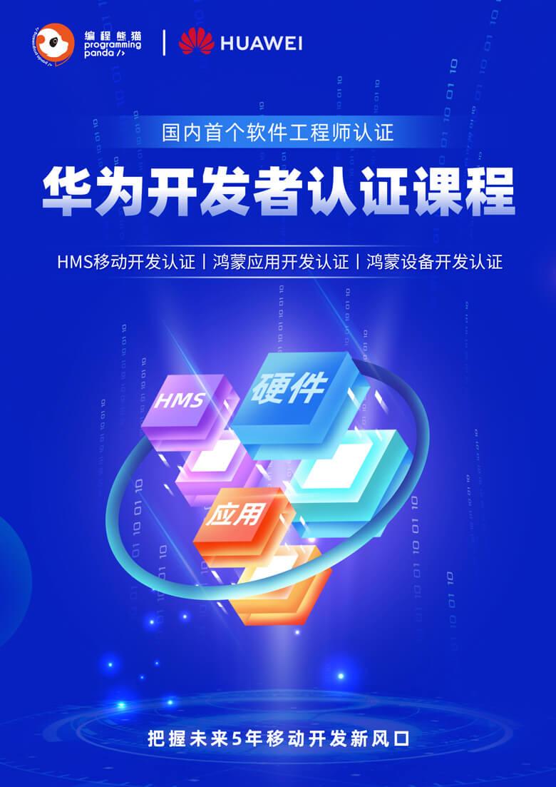 华为开发者认证课程