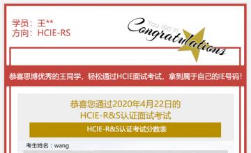 深圳王同学关于HCIE的真实体会