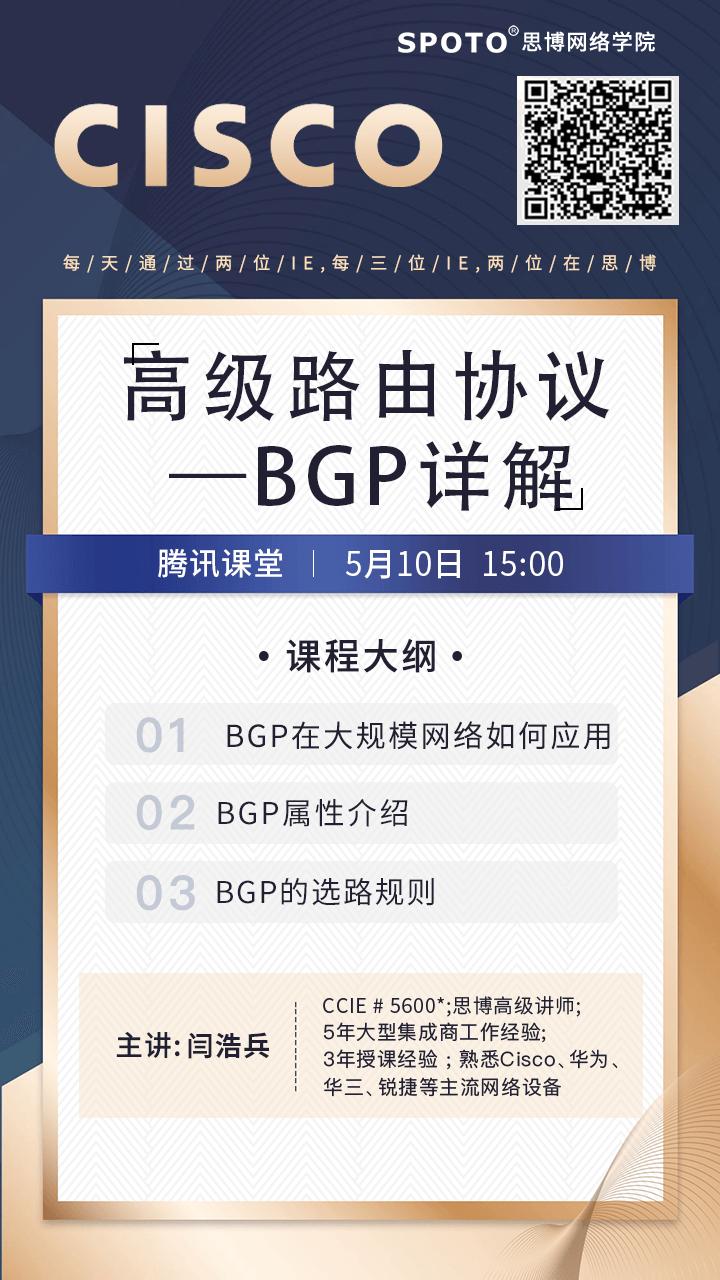 高级网工必须掌握的路由协议—BGP