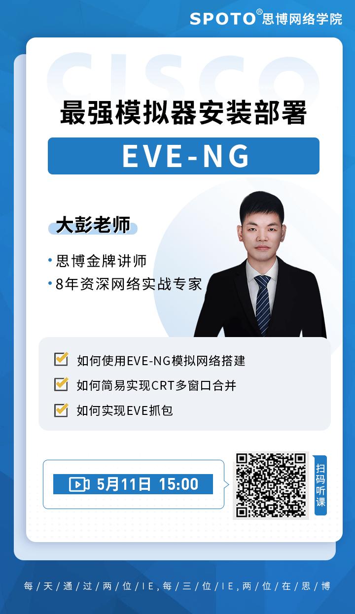最强模拟器EVE-NG安装部署