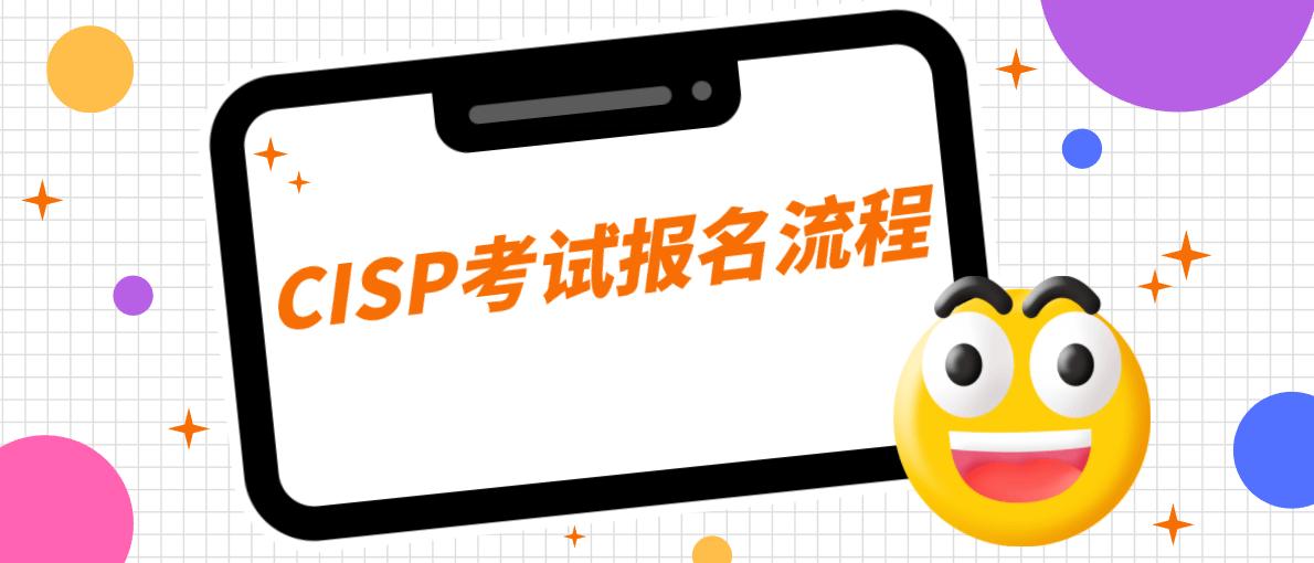 CISP考试报名流程介绍