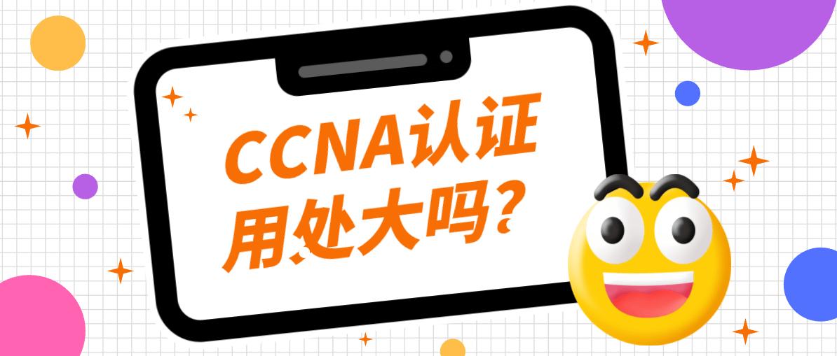 CCNA认证用处大吗?