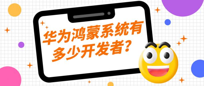 华为鸿蒙系统有多少开发者?