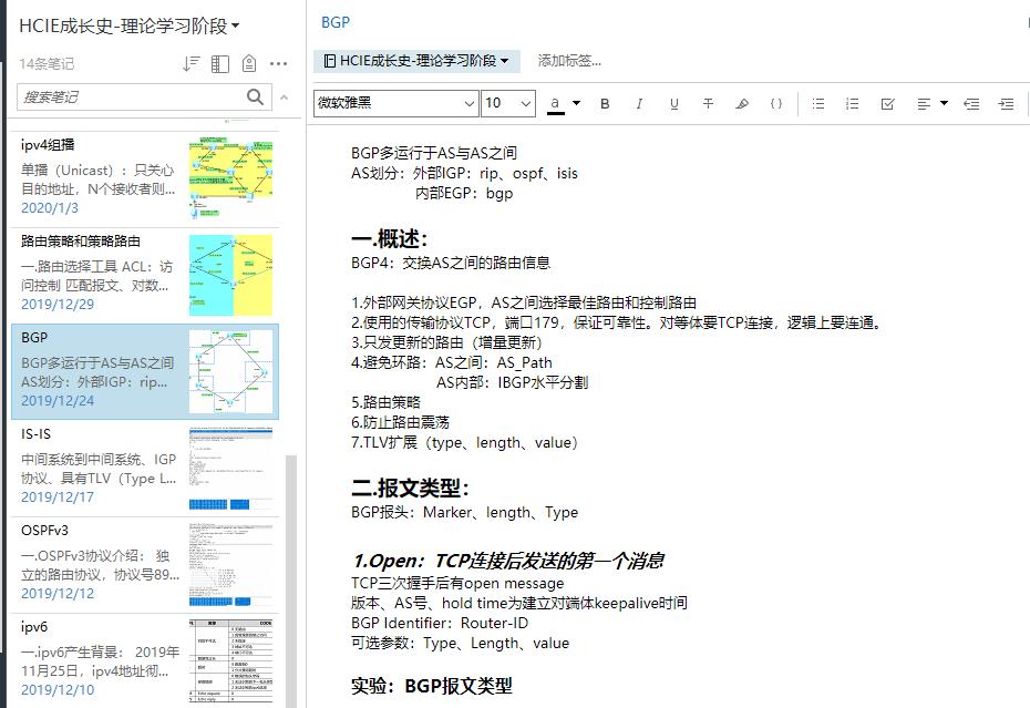 北京刘钰-理论学习阶段知识点