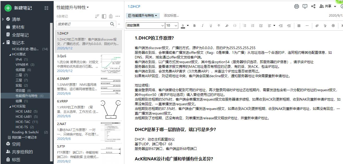 北京刘钰-面试内容知识点