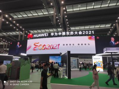 2021华为中国生态大会:生态+赋能人才,助力行业数字化转型