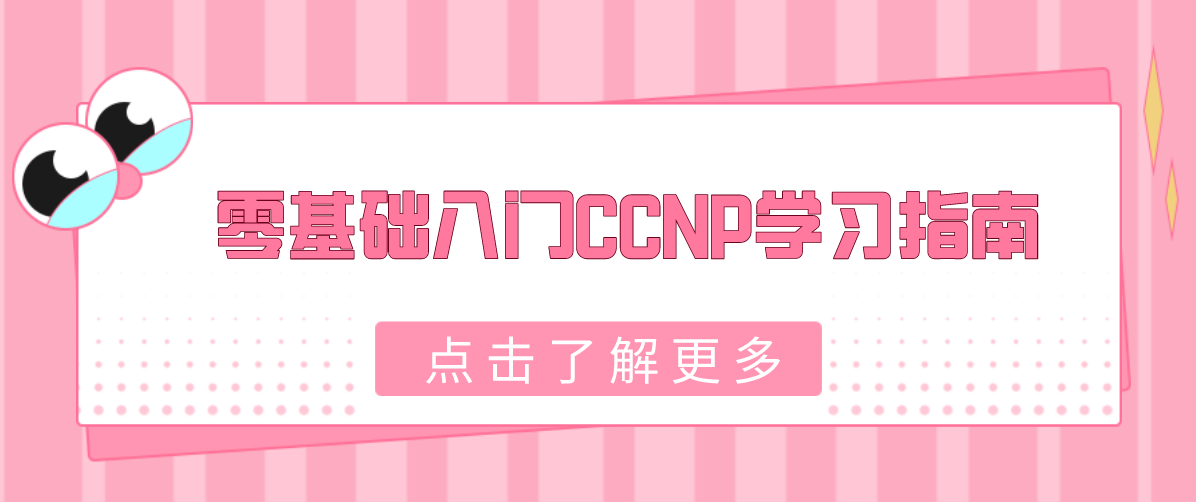 零基础入门CCNP学习指南