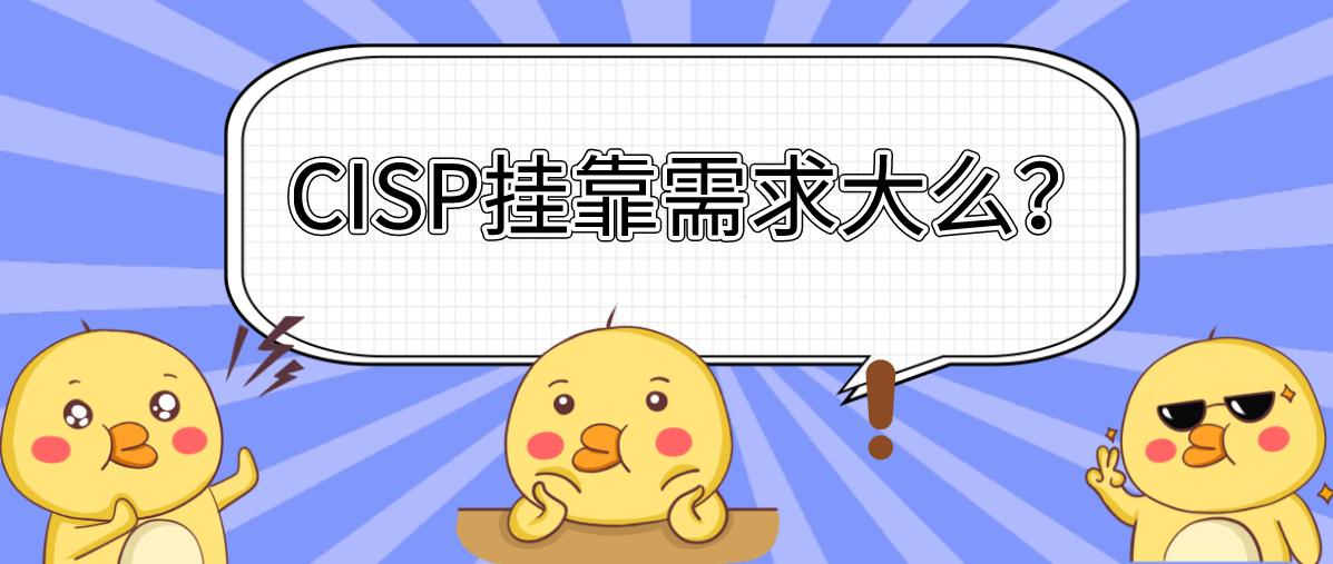CISP挂靠需求大么?