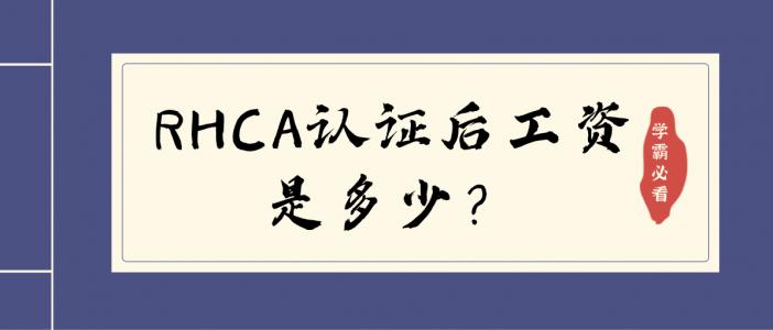 RHCA认证后工资是多少?