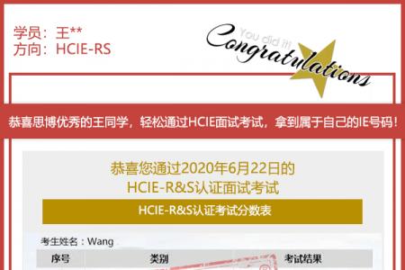 思博HCIE 108班王同学一年半考HCIE之路心得