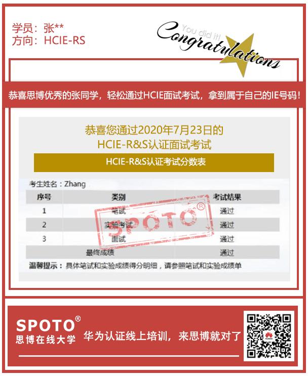 杭州张为杰HCIE证书