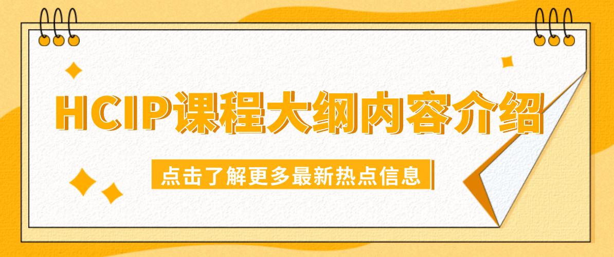 HCIP课程大纲内容