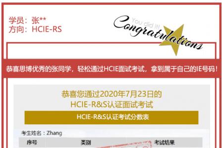 杭州HCIE张同学面试备考心得