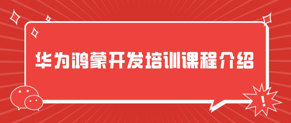 华为鸿蒙开发培训课程