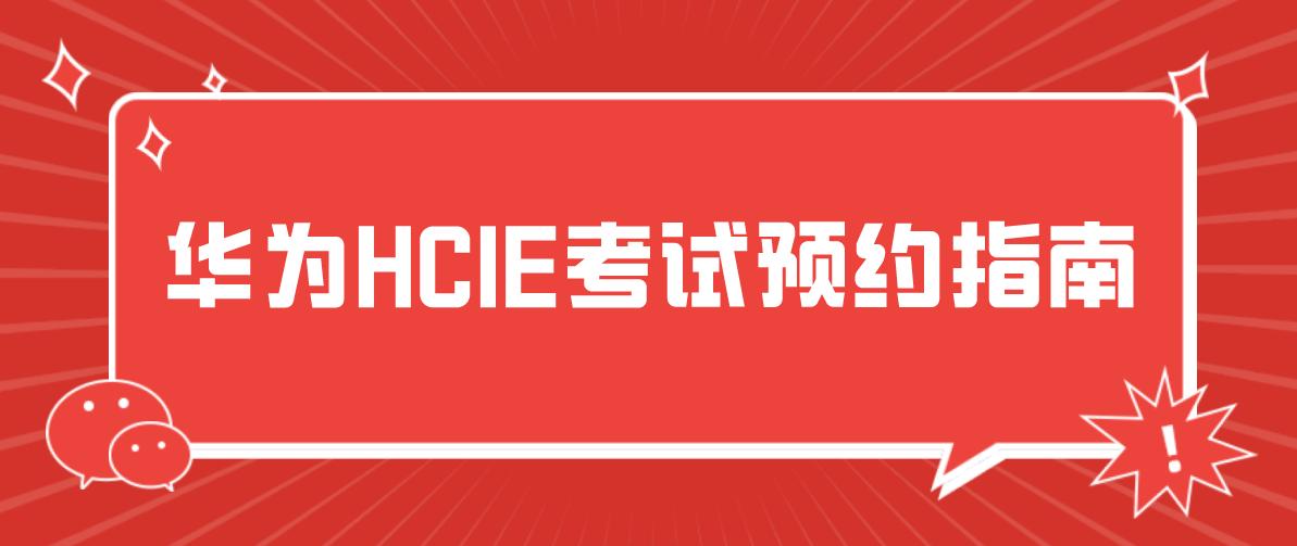 华为HCIE考试预约指南