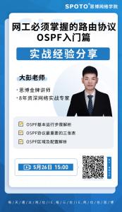 网工必须掌握的路由协议OSPF入门篇